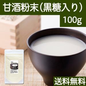 送料無料 甘酒粉末100g (黒糖入り) 国内製造の酒粕と米麹を使用。酵素食品の代表格 発酵食品|hl-labo