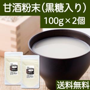 送料無料 甘酒粉末100g×2袋 (黒糖入り) 国内製造の酒粕と米麹を使用。酵素食品の代表格 発酵食品|hl-labo