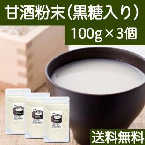 送料無料 甘酒粉末100g×3袋 (黒糖入り) 国内製造の酒粕と米麹を使用。酵素食品の代表格 発酵食品|hl-labo