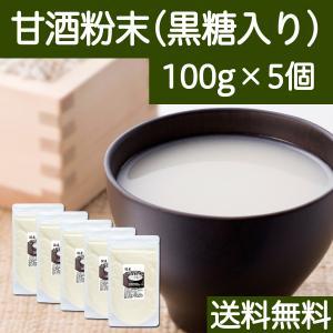 送料無料 甘酒粉末100g×5袋 (黒糖入り) 国内製造の酒粕と米麹を使用。酵素食品の代表格 発酵食品|hl-labo