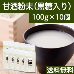 送料無料 甘酒粉末100g×10袋 (黒糖入り) 国内製造の酒粕と米麹を使用。酵素食品の代表格 発酵食品|hl-labo