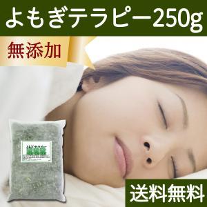 よもぎテラピー250g 芳香 国産ヨモギ シオネール 送料無料|hl-labo