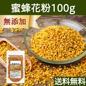 送料無料 蜜蜂花粉100g 無添加 スペイン産 BEE POLLEN ビーポーレン ミツバチ パーフェクトフード スーパーフード 非加熱 hl-labo