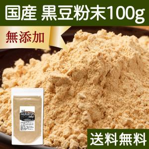 送料無料 国産・黒豆粉末100g 黒豆きなこ きな粉 北海道産 黒大豆 パウダー