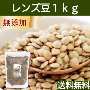 送料無料 レンズ豆1kg ブラウン 茶色 スーパーフード 亜鉛 鉄分 葉酸 ミネラル含有 食物繊維 アメリカ産 カレーに 煮込み料理に|hl-labo