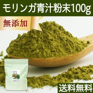 送料無料 モリンガ青汁粉末 100g 農薬不使用 無添加 100% フィリピン産 スーパーフード ミラクルツリー|hl-labo