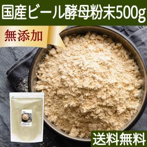 送料無料 国産ビール酵母粉末500g 必須アミノ酸 ビタミンミネラル豊富 無添加|hl-labo
