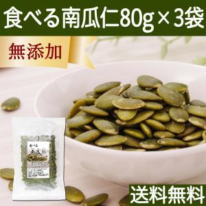 送料無料 食べる南瓜仁 240g(80g×3袋) パンプキンシード かぼちゃの種 ローフード 亜鉛 サラダのトッピングにも|hl-labo