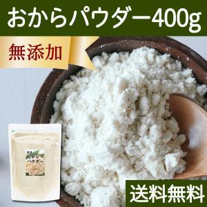送料無料 おからパウダー 400g 粉末 乾燥 細かい 無添加 大豆イソフラボン 国産 ダイエット|hl-labo