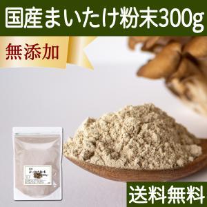 送料無料 国産まいたけ粉末300g 乾燥 舞茸パウダー 茶 農薬不使用 ベータグルカン mdフラクション 無農薬|hl-labo