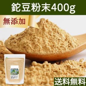 送料無料 鉈豆粉末400g なた豆 刀豆 なたまめ パウダー 無添加 カナバリン|hl-labo