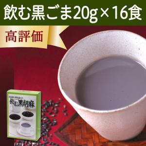 送料無料 飲む黒ごま20g×16食 黒豆・黒糖配合 腹持ちの良い置き換えダイエット食品 セサミン ゴマリグナン|hl-labo