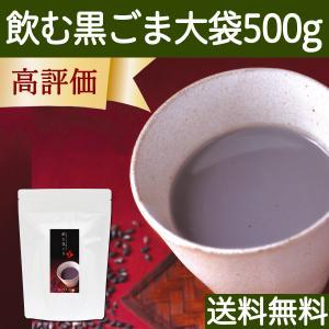 送料無料 飲む黒ごま大袋500g 黒豆・黒糖配合 腹持ちの良い置き換えダイエット食品 セサミン ゴマリグナン|hl-labo