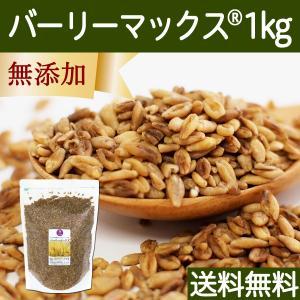 スーパー大麦 バーリーマックス1kg 食物繊維 送料無料|hl-labo