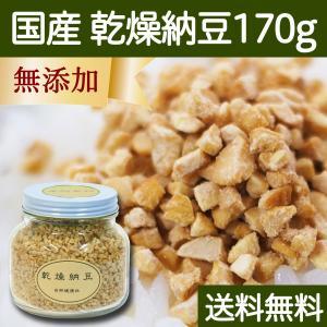 送料無料 国産乾燥納豆170g 国産大豆使用 フリーズドライ ふりかけ 無添加 ナットウキナーゼ 納豆菌 ポリアミン ポリポリ 安全 なっとう|hl-labo