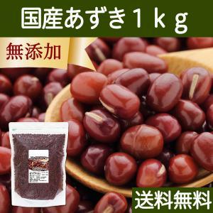 国産 あずき1kg 小豆 アズキ 北海道産 無添加 100% 送料無料|hl-labo
