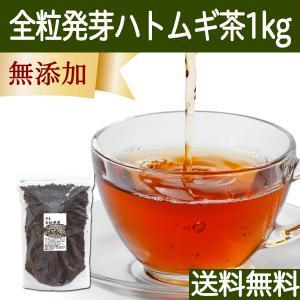 全粒発芽ハトムギ茶1kg 国産 ギャバ はとむぎ茶 鳩麦茶 香ばしい おいしい ノンカフェイン 子供飲める 毎日の水分補給に 送料無料|hl-labo