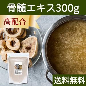 骨髄エキス 300g ボーンブロス スープ 豚骨 鶏骨 粉末 パウダー 送料無料|hl-labo