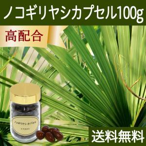 送料無料 ノコギリヤシカプセル・ビン100g(500mg×200粒) ノコギリヤシ油、亜鉛酵母、パンプキンシードオイル配合 サプリメント|hl-labo