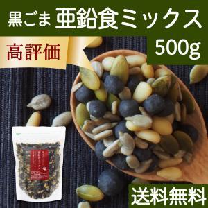 GOMAJE 亜鉛食ミックス 大袋 500g ゴマジェ 黒ごま 松の実 かぼちゃの種 送料無料|hl-labo