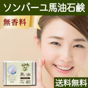 送料無料 ソンバーユ馬油石鹸1個 ヒノキの香り 赤ちゃんでも使える 自然派ナチュラル石けん 固形ソープ 尊馬油|hl-labo