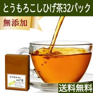 とうもろこしひげ茶32パック 南蛮毛 ヒゲ茶 送料無料|hl-labo