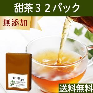 送料無料 甜茶3.3g×32パック 甜葉懸鈎子 濃厚な煮出し用ティーバッグ 季節の変わり目に バラ科 ティーパック 自然健康社|hl-labo