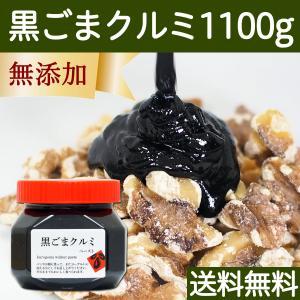 黒ごまクルミ1,100g 黒胡麻 ペースト 胡桃くるみ 蜂蜜 送料無料 hl-labo