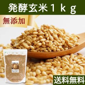 送料無料 国産発酵玄米1kg 酵素玄米 米麹 酵素ごはん 酵素ご飯 寝かせ玄米 プロテアーゼ|hl-labo
