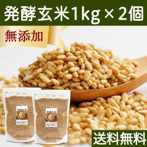 送料無料 国産発酵玄米2kg (1kg×2袋) 酵素玄米 米麹 酵素ごはん 酵素ご飯 寝かせ玄米 プロテアーゼ|hl-labo