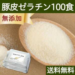 送料無料 豚皮ゼラチン10g×100食 すぐ溶ける 水に溶ける 小分けタイプの顆粒ゼラチン 無添加 国産 パウダー hl-labo