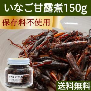 イナゴの佃煮 150g いなご 甘露煮 珍味 昆虫食 小えび 食感 送料無料 hl-labo