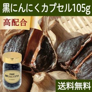 送料無料 発酵黒にんにくカプセル・ビン105g(482mg×217粒) 青森産福地ホワイト六片種使用 えごま油含有 サプリメント|hl-labo