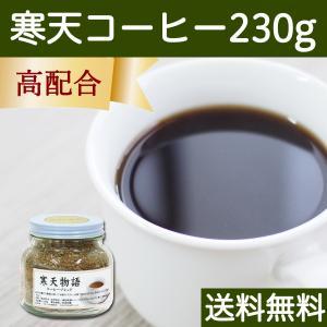 送料無料 寒天コーヒー 230g 寒天パウダーにコーヒー配合 すぐ飲める寒天入りコーヒー hl-labo