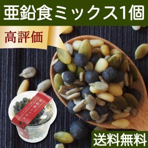 送料無料 GOMAJE 亜鉛食ミックス・カップ130g×1個 ゴマジェ 黒ごま 松の実 かぼちゃの種 ヒマワリの種 シードミックス 健康の実 お菓子|hl-labo