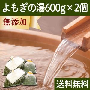 よもぎの湯600g×2個 国産 徳島県産 乾燥ヨモギ 不織布・クリップ付き 蓬 入浴・お風呂など様々な用途に 送料無料|hl-labo