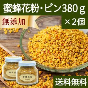 送料無料 蜜蜂花粉・ビン入り380g×2個 ビーポーレン ミツバチ パーフェクトフード フーズ スーパーフード 無添加 スペイン産 BEE POLLEN 非加熱 hl-labo