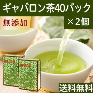 送料無料 国産ギャバロン茶2g×40パック×2個 ギャバ茶 ガンマアミノ酪酸 手軽な糸付きティーバッグ ティーパック 自然健康社|hl-labo