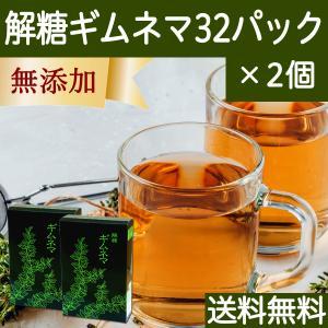 送料無料 解糖ギムネマ4g×32パック×2個 ギムネマ茶 ギムネマ・シルベスタ ティーバッグ ティーパック 自然健康社|hl-labo