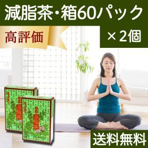 送料無料 減脂茶・箱64パック×2個 ギムネマ、甘草、決明子、サンザシ配合のダイエット茶|hl-labo