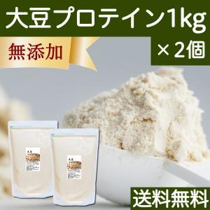 送料無料 大豆プロテイン1kg×2個 無添加 ソイプロテイン 必須 アミノ酸スコア100 植物性 お徳用 超回復 女性にも 大豆たんぱく 粉末 蛋白質|hl-labo