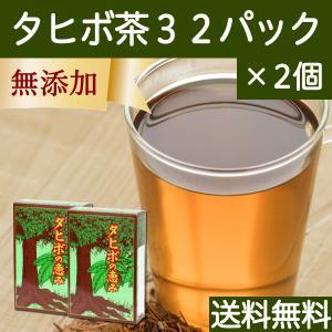 送料無料 タヒボ茶5g×32パック×2個 濃厚な煮出し用ティ...