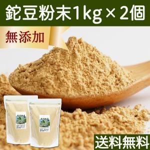 送料無料 鉈豆粉末1kg×2個 ナタマメ なた豆 刀豆 なたまめ パウダー 無添加 カナバリン|hl-labo