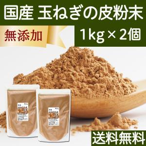 送料無料 国産・玉ねぎ外皮粉末1kg×2個 無添加 お徳用 たまねぎの皮パウダー ケルセチン ポリフェノール サプリメント|hl-labo