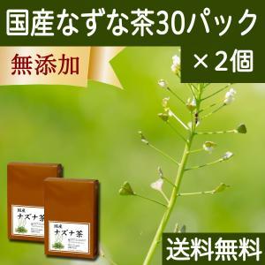 送料無料 国産なずな茶4g×30パック×2個 濃厚な煮出し用ティーバッグ 徳島県産 農薬不使用 ナズナ茶 ティーパック 自然健康社 hl-labo