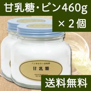 送料無料 甘乳糖・ビン入り460g×2個 局方品 ラクトース|hl-labo