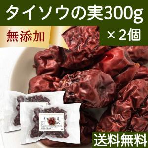 送料無料 タイソウの実ロースト300g×2個 大棗 なつめの実 ドライフルーツ 漢方 薬膳茶の材料 乾燥 無添加|hl-labo
