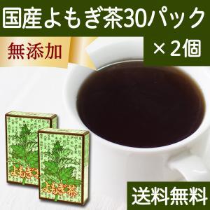 国産よもぎ茶7g×30パック×2個 決明子配合 煮出し用ティーバッグ 無農薬 ヨモギ茶 ティーパック...