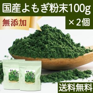 送料無料 国産よもぎ青汁粉末 100g×2個 無添加 100% 蓬 ヨモギ 茶 フレッシュ パウダー スムージー・野菜ジュースに 農薬不使用 無農薬 微粉末|hl-labo