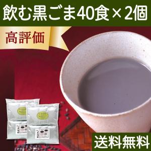 送料無料 飲む黒ごま20g×40食×2個 徳用 黒豆・黒糖配合 腹持ちの良い置き換えダイエット食品 セサミン ゴマリグナン|hl-labo